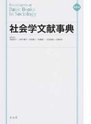社会学文献事典 縮刷版