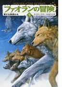 ファオランの冒険 5 旅する仲間たち