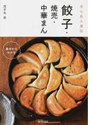 餃子・焼売・中華まん 点心名人直伝 基本からわかる
