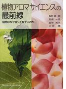 植物アロマサイエンスの最前線 植物はなぜ香りを発するのか