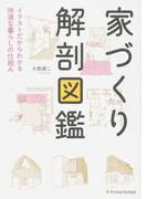 家づくり解剖図鑑 イラストだからわかる快適な暮らしの仕組み
