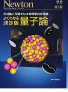 よくわかる決定版量子論 相対論と双璧をなす物理学の大理論 第3版 (ニュートンムック)