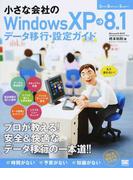 小さな会社のWindows XP→8.1データ移行・設定ガイド もう迷わない! (Small Business Support)