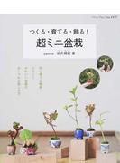 つくる・育てる・飾る!超ミニ盆栽 初心者でも簡単!小さくてかわいい盆栽のおしゃれな楽しみ方