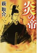 炎の帝 (中公文庫)(中公文庫)