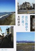 近江の物語を君に捧ぐ nine stories about Omi