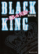 BLACK KING 眠レル天狼