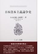 日本資本主義論争史 (こぶし文庫 戦後日本思想の原点)