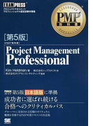 Project Management Professional プロジェクトマネジメントプロフェッショナル認定試験学習書 第5版 (PMP教科書)