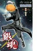 銀魂 第55巻 春も冬も (ジャンプ・コミックス)(ジャンプコミックス)