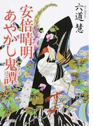 安倍晴明あやかし鬼譚 (徳間文庫)(徳間文庫)