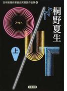 日本推理作家協会賞受賞作全集 89 OUT 上 (双葉文庫)(双葉文庫)