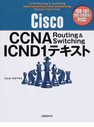 Cisco CCNA Routing & Switching ICND1テキスト