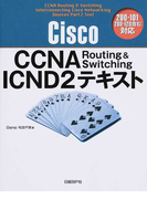 Cisco CCNA Routing & Switching ICND2テキスト