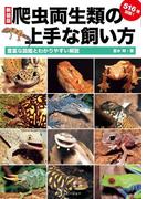 爬虫両生類の上手な飼い方 これから楽しむ方へ 豊富な図鑑とわかりやすい解説 (アクアライフの本)