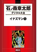 【セット商品】【10%割引】石ノ森章太郎デジタル大全 第1期[変・身] セット