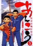 あんこう~快釣海上捜査線~ 5(ビッグコミックス)