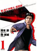 新・逃亡弁護士 成田誠 1(ビッグコミックス)