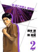 新・逃亡弁護士 成田誠 2(ビッグコミックス)