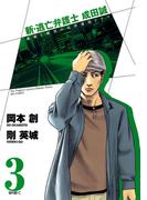 新・逃亡弁護士 成田誠 3(ビッグコミックス)