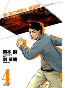 新・逃亡弁護士 成田誠 4(ビッグコミックス)