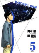 新・逃亡弁護士 成田誠 5(ビッグコミックス)