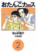 おたんこナース 2(ビッグコミックス)