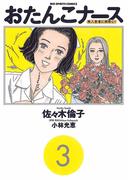 おたんこナース 3(ビッグコミックス)