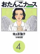 おたんこナース 4(ビッグコミックス)