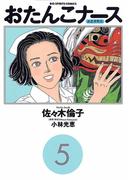 おたんこナース 5(ビッグコミックス)