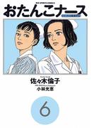 おたんこナース 6(ビッグコミックス)