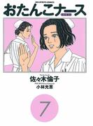 おたんこナース 7(ビッグコミックス)