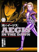 暁のイージス 2(ヤングサンデーコミックス)