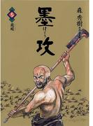 墨攻(ぼっこう) 5(ビッグコミックス)