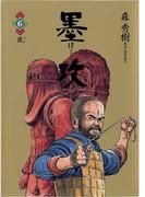 墨攻(ぼっこう) 6(ビッグコミックス)