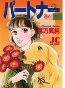 パートナー 進め!ソラ 2(ジュディーコミックス)