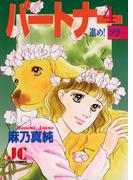 パートナー 進め!ソラ 4(ジュディーコミックス)