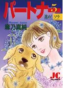 パートナー 進め!ソラ 5(ジュディーコミックス)