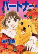 パートナー 進め!ソラ 6(ジュディーコミックス)
