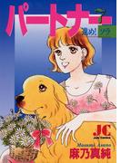 パートナー 進め!ソラ 7(ジュディーコミックス)