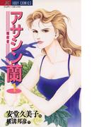 アサシン(暗殺者)蘭 1(ジュディーコミックス)