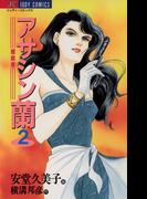 アサシン(暗殺者)蘭 2(ジュディーコミックス)