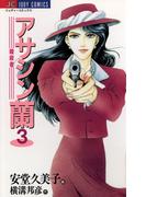 アサシン(暗殺者)蘭 3(ジュディーコミックス)