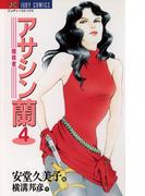 アサシン(暗殺者)蘭 4(ジュディーコミックス)