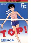 TOP!(フラワーコミックス)