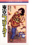 東京フリーター(フラワーコミックス)