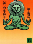 神々の午睡(上)(講談社文庫)