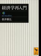 経済学再入門(講談社学術文庫)