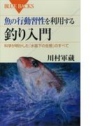 魚の行動習性を利用する 釣り入門 科学が明かした「水面下の生態」のすべて(ブルー・バックス)