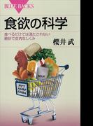 食欲の科学 食べるだけでは満たされない絶妙で皮肉なしくみ(ブルー・バックス)